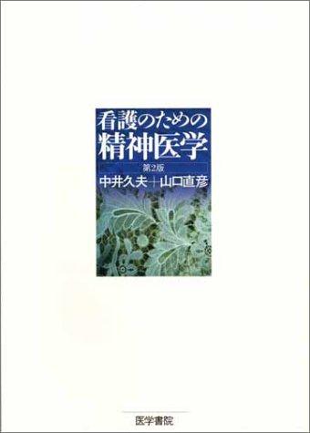 看護のための精神医学 第2版