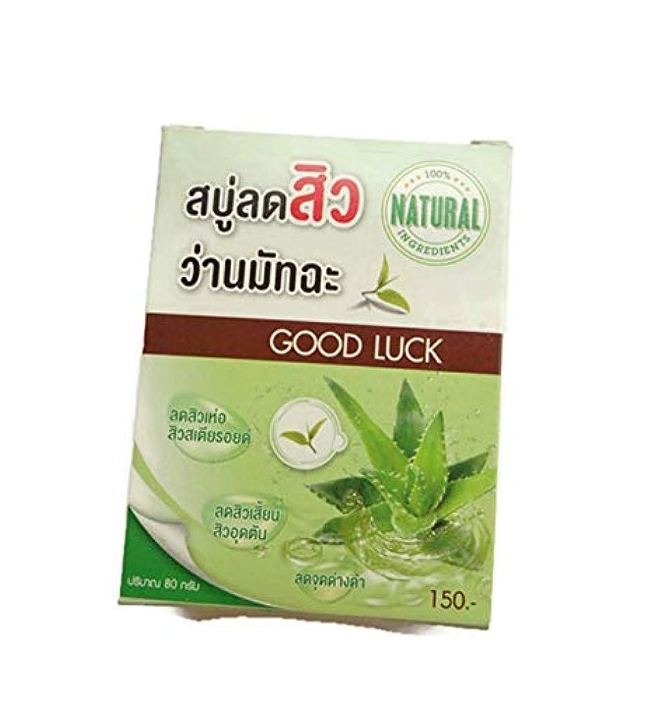 スライスマングル肌寒いAloe vela Green Tea Vitamin C&E Coconut oil Acne Soap 80 grams.