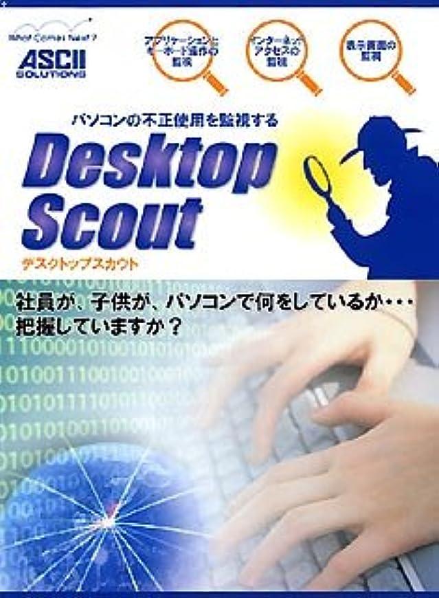 方程式ドループ特定のデスクトップスカウト パッケージ版 (1エージェント)