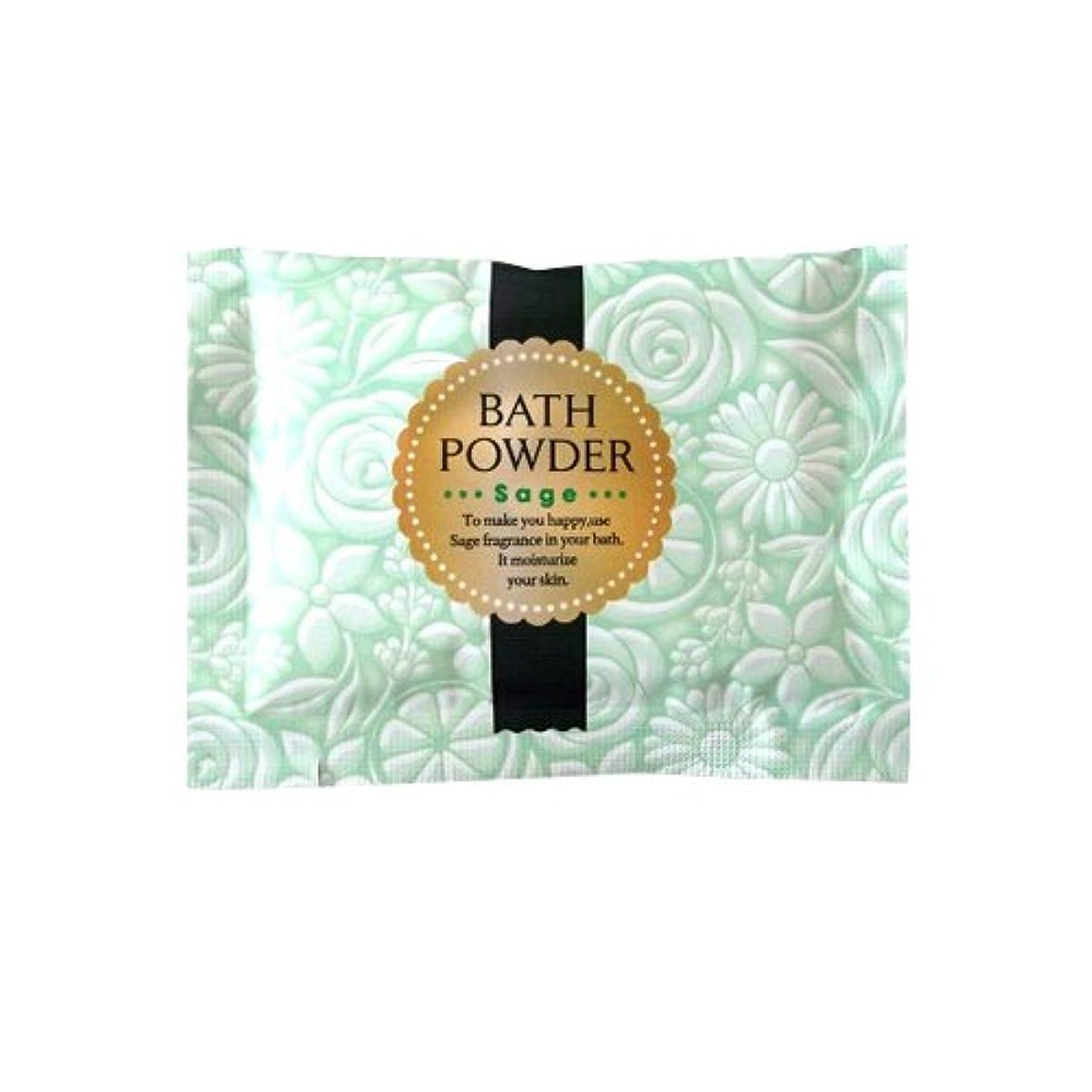 食事交流する入射入浴剤 LUCKY BATH (ラッキーバス) 25g セージの香り