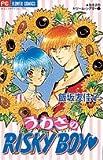 う・わ・さのRISKY BOY / 飯坂 友佳子 のシリーズ情報を見る
