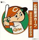 広島東洋カープ 選手別応援歌2003