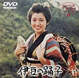 伊豆の踊子 [DVD]