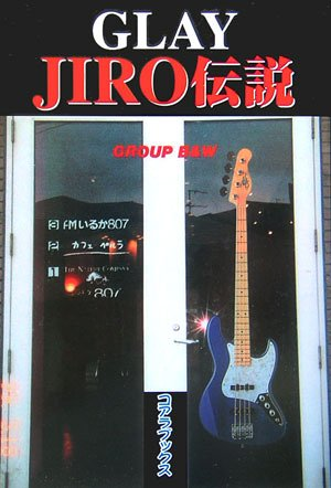 【GLAY】JIROはメンバー1モテる!?ベースの腕前や結婚相手など、プロフィールを徹底追跡☆の画像