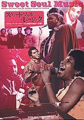 スウィート・ソウル・ミュージック―リズム・アンド・ブルースと南部の自由への夢の詳細を見る