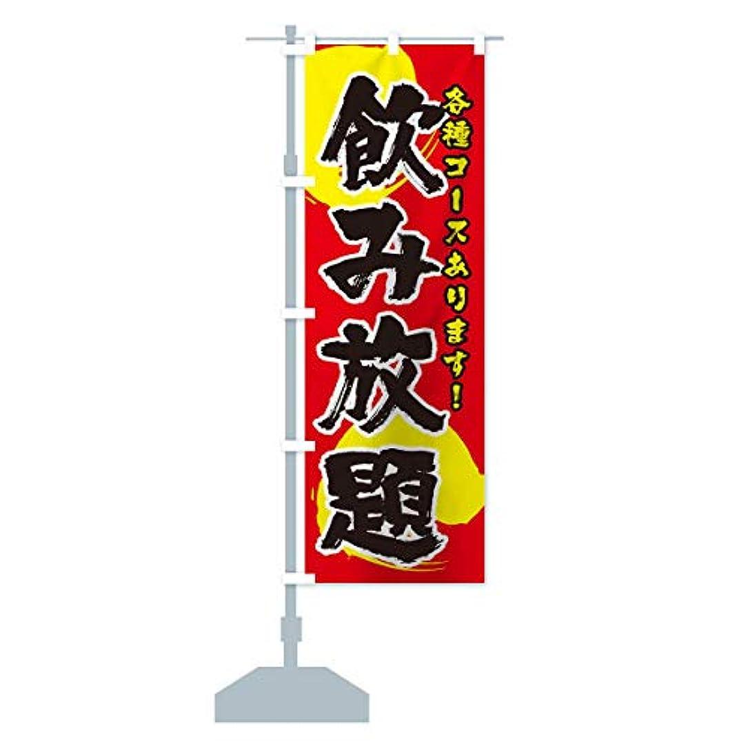 アスリートブロックする遵守する飲み放題 のぼり旗(レギュラー60x180cm 左チチ 標準)