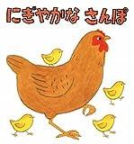 にぎやかなさんぽ (よちよちえほんシリーズ)