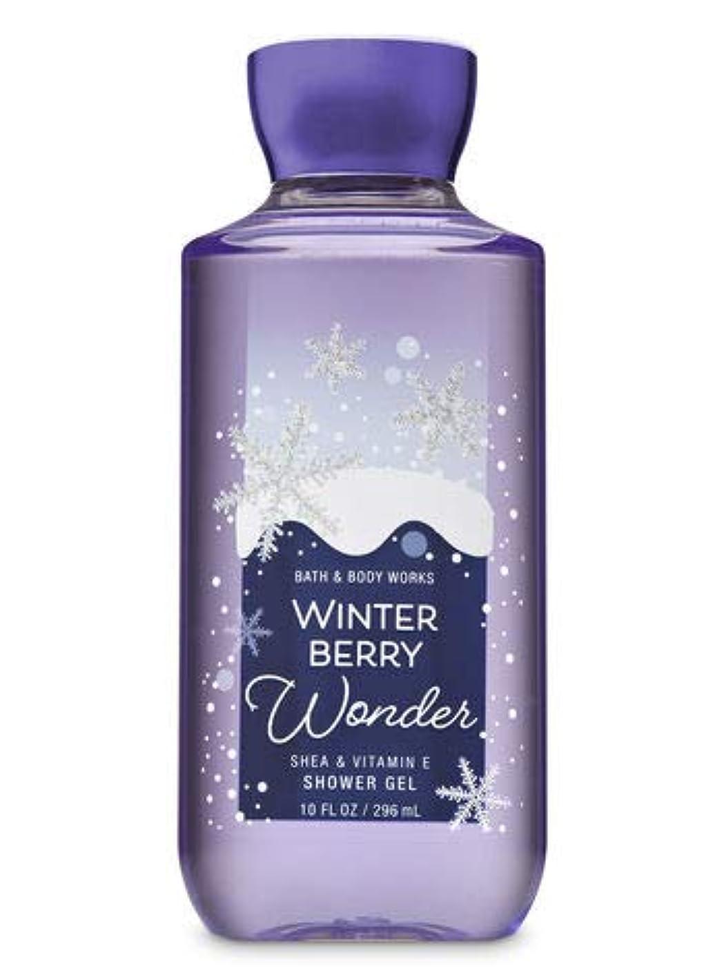 間違いなく大陸チャンピオン【Bath&Body Works/バス&ボディワークス】 シャワージェル ウィンターベリーワンダー Shower Gel Winterberry Wonder 10 fl oz / 295 mL [並行輸入品]
