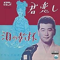 君恋し (MEG-CD)