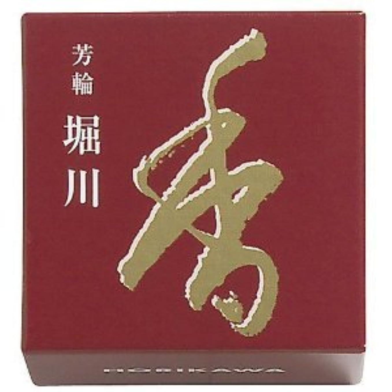 気配りのある人描く松栄堂 芳輪 堀川 渦巻型10枚入