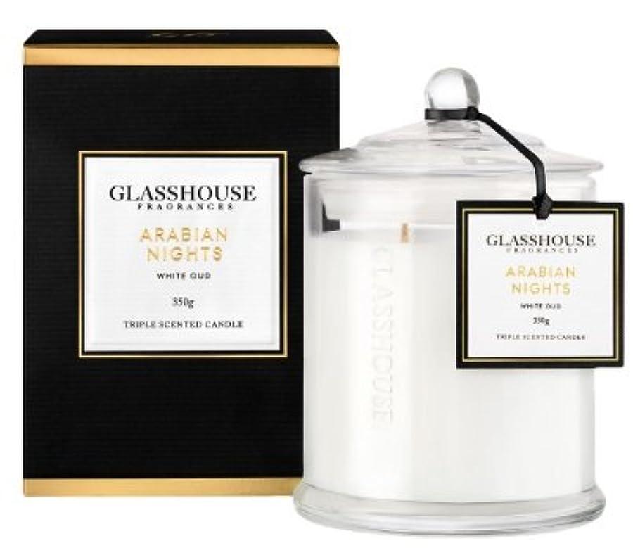 繊毛実装する世界的にグラスハウス GLASSHOUSE アロマキャンドルラージ #ARABIAN NIGHT 350g [並行輸入品]