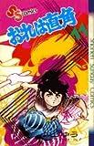 おれは直角 11 (少年サンデーコミックス)