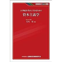 21世紀を豊かに生きるための資本主義学 KINZAIバリュー叢書