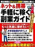 ネット&携帯手軽に稼ぐ副業ガイド (祥伝社ムック)