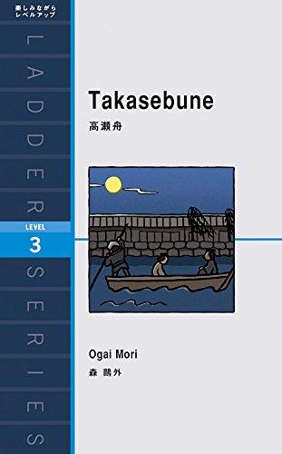 高瀬舟 Takasebune (ラダーシリーズ Level 3)の詳細を見る