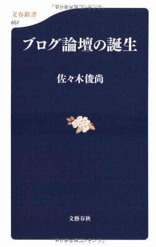 ブログ論壇の誕生 (文春新書)