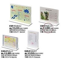 ベーシックメニュースタンド38 5台セット(B6サイズ)【ESR-2(5台入)】