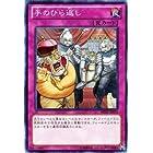 遊戯王 REDU-JP075-N 《手のひら返し》 Normal