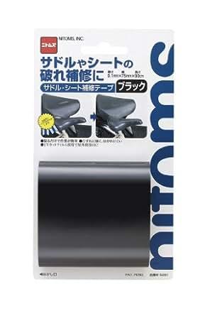 ニトムズ サドル・シート補修テープ ブラック 75mm×90cm M5281