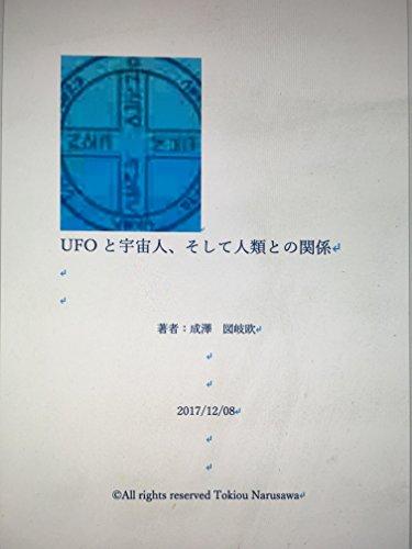 UFOと宇宙人そして人類との関係