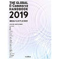海外ECハンドブック2019