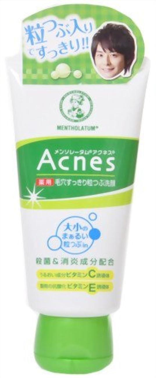 同時奨励します怒っているAcnes(アクネス) 薬用毛穴すっきり粒つぶ洗顔 130g【医薬部外品】