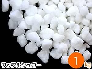 砂糖 ワッフルシュガー 1kg