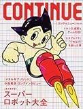 コンティニュー (Vol.6)
