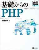 基礎からのPHP 基礎からシリーズ