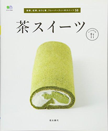 茶スイーツ (エイムック 2521 ei cooking)...