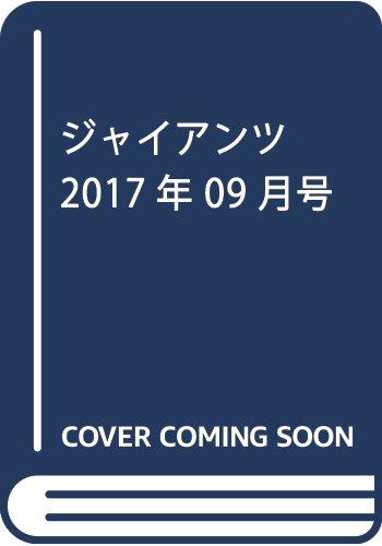 ジャイアンツ 2017年 09 月号 [雑誌]