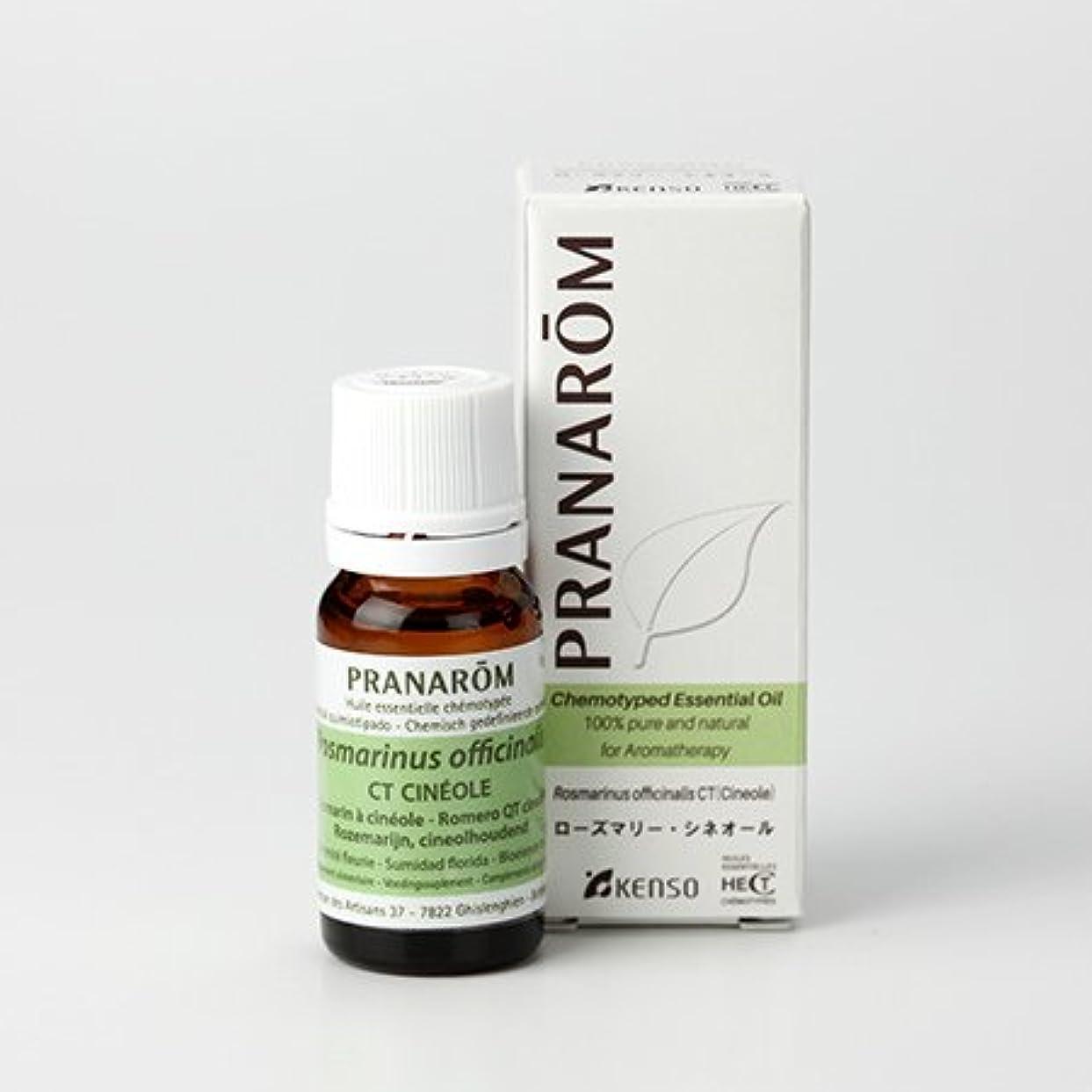 悲惨強化の間でプラナロム ローズマリーシネオール 10ml (PRANAROM ケモタイプ精油)