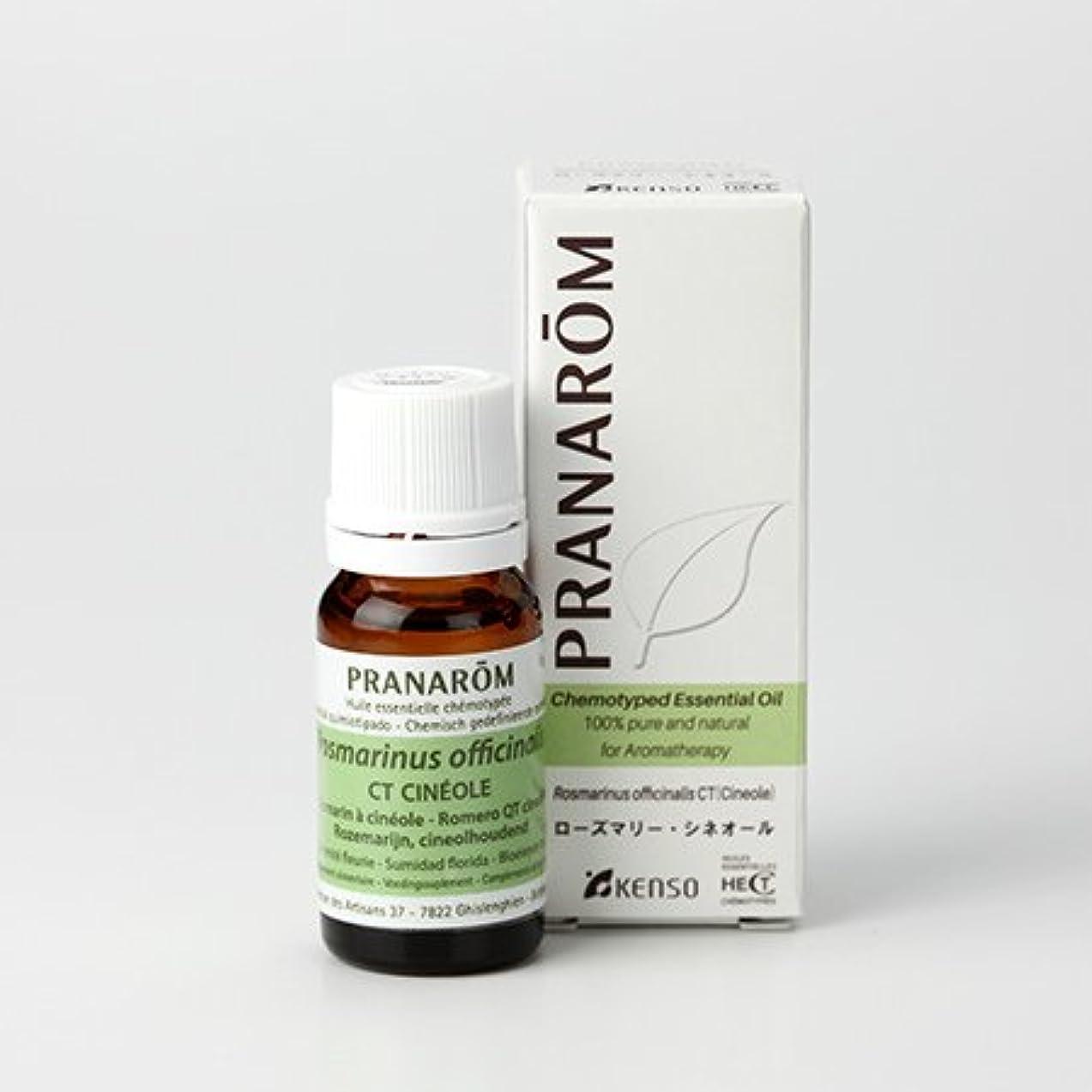 斧低下過剰プラナロム ローズマリーシネオール 10ml (PRANAROM ケモタイプ精油)