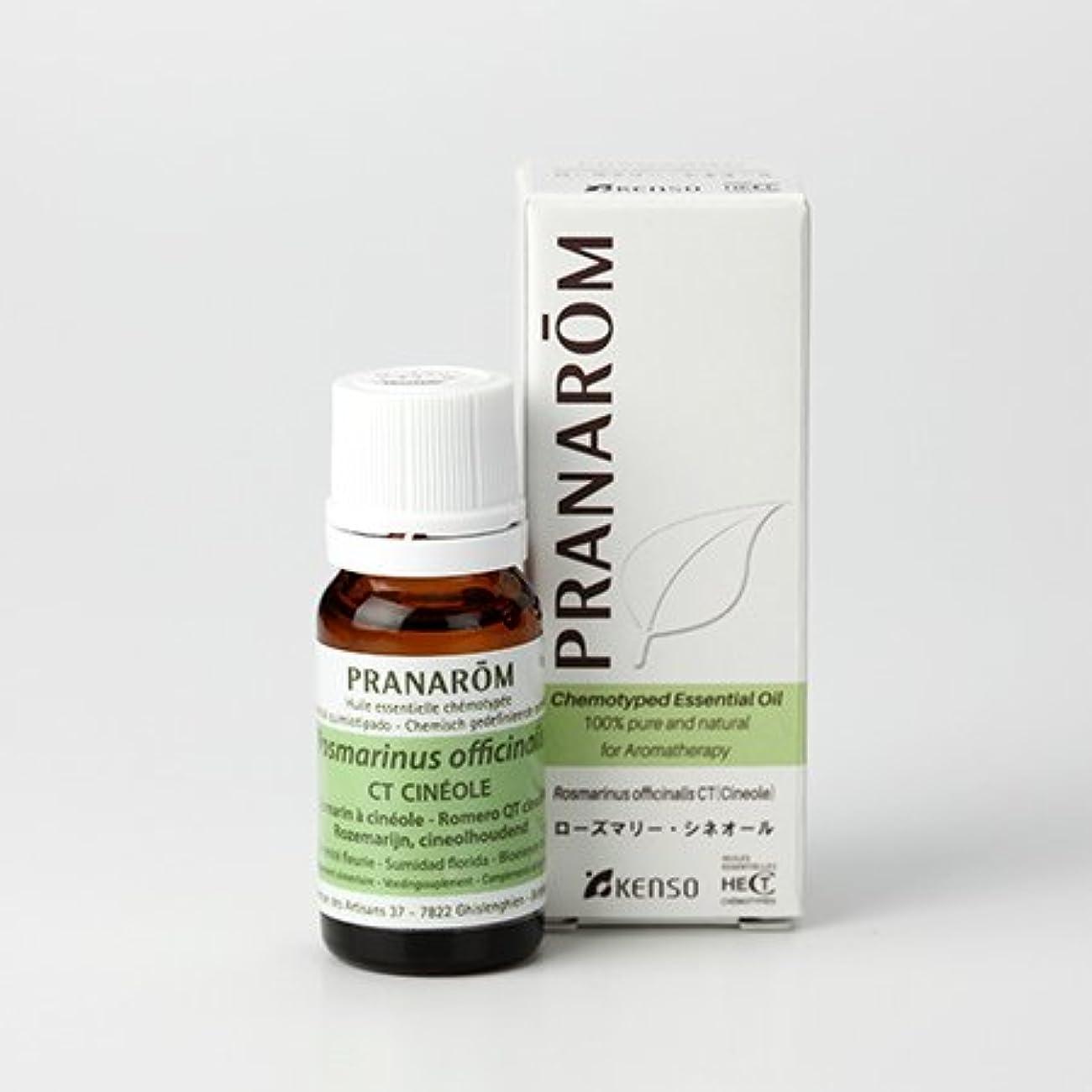 抑圧する腫瘍失プラナロム ローズマリーシネオール 10ml (PRANAROM ケモタイプ精油)
