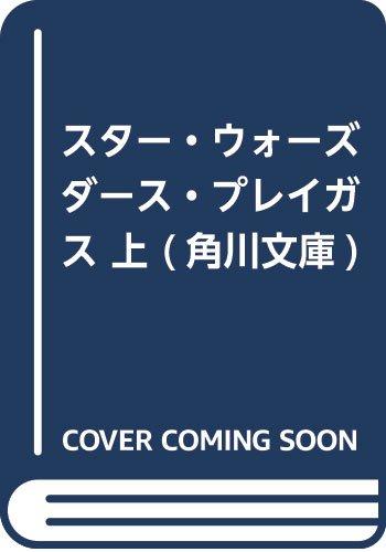 スター・ウォーズ ダース・プレイガス 上 (角川文庫)...