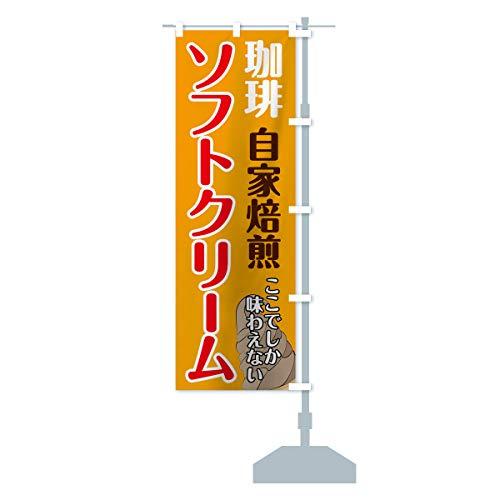 自家焙煎珈琲ソフトクリーム のぼり旗 サイズ選べます(スリム45x180cm 右チチ)