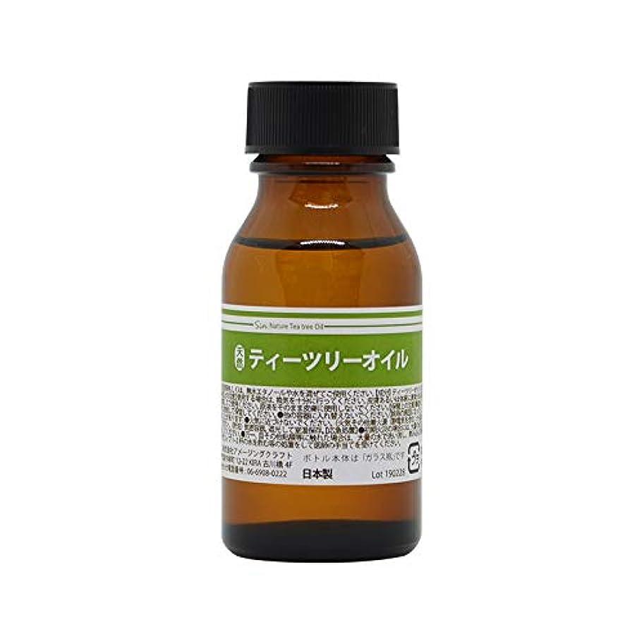 とんでもない香水等オーストラリア産 天然100% ティーツリーオイル 50ml アロマオイル