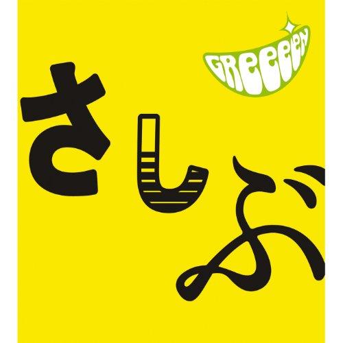 「GReeeeN/キセキ」家族を描くドラマ仕立てのPVを徹底解説!歌詞&コード、収録アルバムも紹介♪の画像