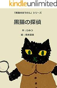 黒猫のぼうけん 13巻 表紙画像