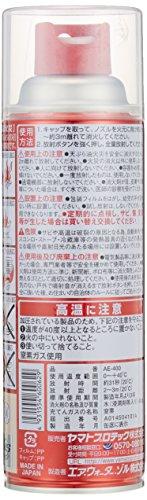ヤマトプロテック エアゾール式簡易消火具 【直撃消火】 AE-400