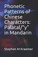 "Phonetic Patterns of Chinese Characters: Palatal/""y"" in Mandarin (Let's Learn Mandarin Phonics)"