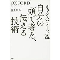 オックスフォード流 自分の頭で考え、伝える技術