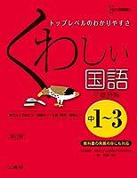 くわしい国語[文章読解] 中学1~3年 新訂版 (中学くわしい)