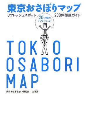 東京おさぼりマップ―リフレッシュスポット230件徹底ガイドの詳細を見る