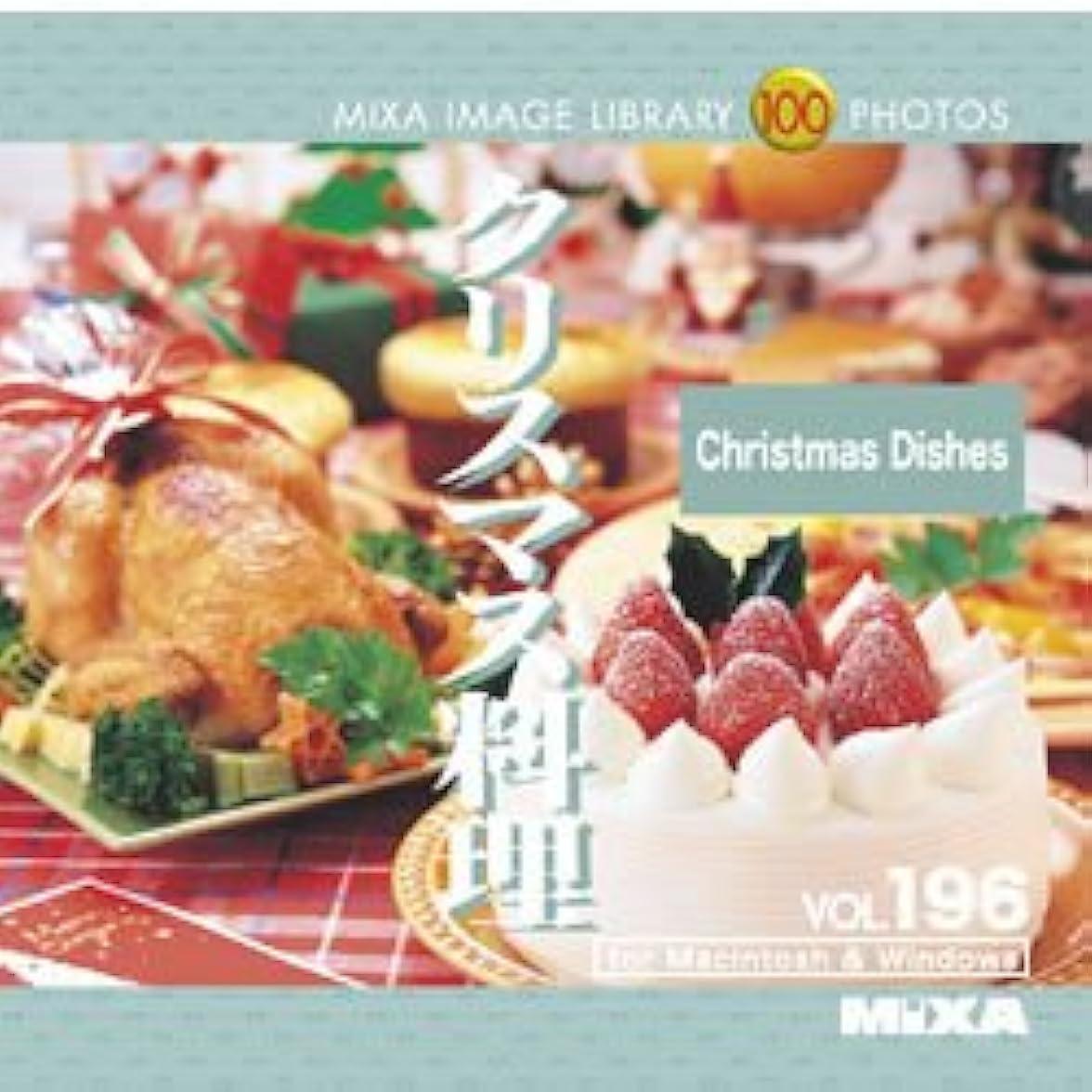 について主張する塊MIXA IMAGE LIBRARY Vol.196 クリスマス料理