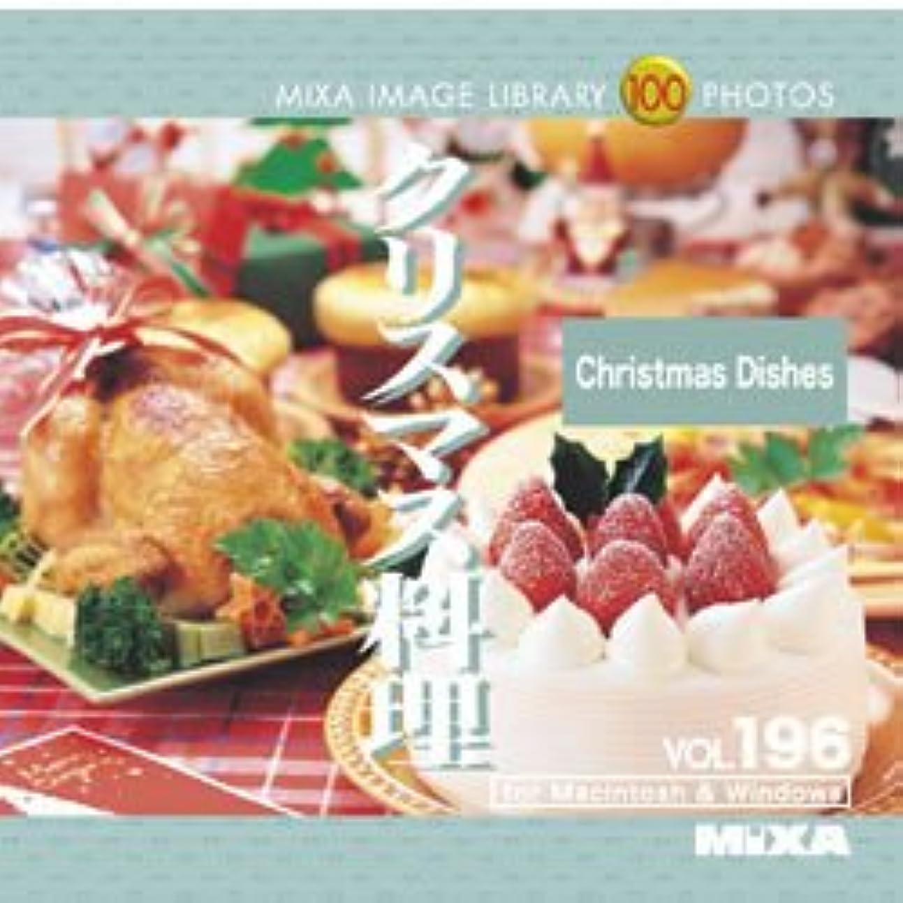 無駄だフェードアウト苦情文句MIXA IMAGE LIBRARY Vol.196 クリスマス料理