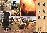 まきばなかま―Farm Animal's Life