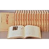 世界の中の日本 (大系 日本の歴史)