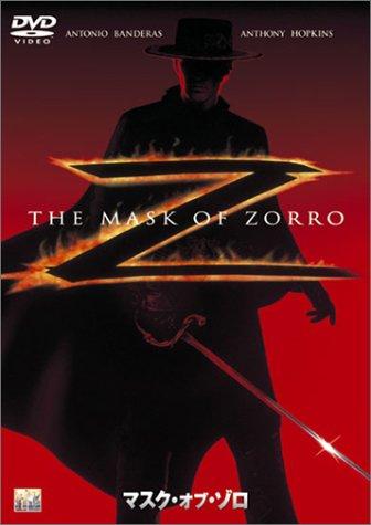 マスク・オブ・ゾロ [DVD]の詳細を見る