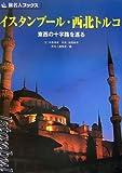 旅名人ブックス55 イスタンブール・西北トルコ 第2版